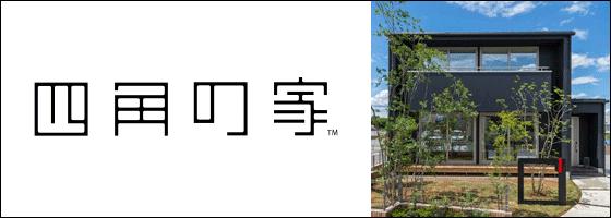 ボタン画像:四角の家の専用サイトはこちら。