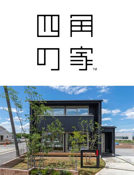 写真:四角の家の外観
